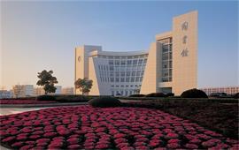 上海大学图书馆