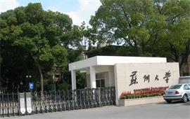 苏州大学正门
