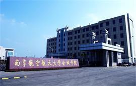 南京航空航天大學金城學院