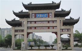 江南大学校门