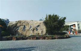 江南大学石碑