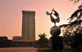 合肥工业大学科技楼