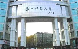 華中師范大學正門