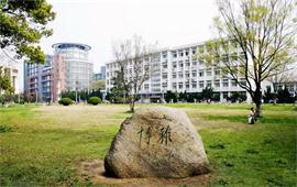 华中师范大学博雅园