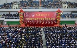 中南财经政法大学2018年学位授予仪式