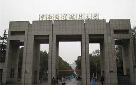 中南财经政法大学大门