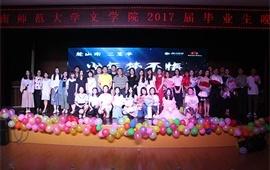 湖南師范大學校景