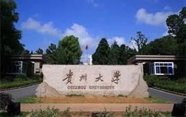 贵州大学大门