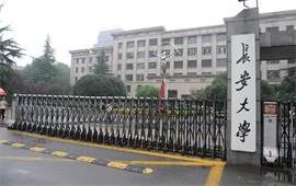 长安大学大门