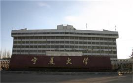 宁夏大学校门