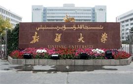 新疆大学大门
