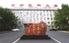 首都医科大学校内网_首都医科大学在职研究生_中国在职研究生招生信息网