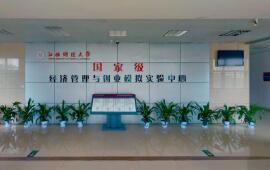 江西财经大学国家实验中心