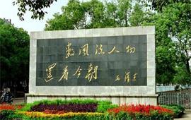 湘潭大学校园一角