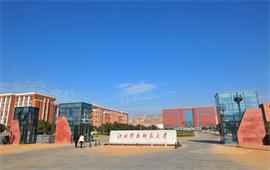 江西科技师范大学红角洲校区大门