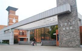 宁波大学西校区门口