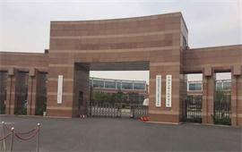 中国社会科学院研究生院大门