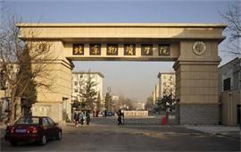 北京物资学院校门口