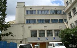 上海社会科学院大礼堂