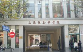 上海社会科学院大门口