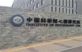 中国科学院心理研究所标识