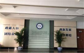 中国科学院心理研究所楼内