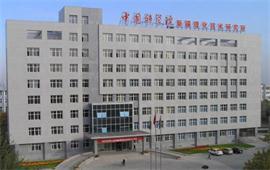 凤凰彩票手机版新疆理化技术研究所