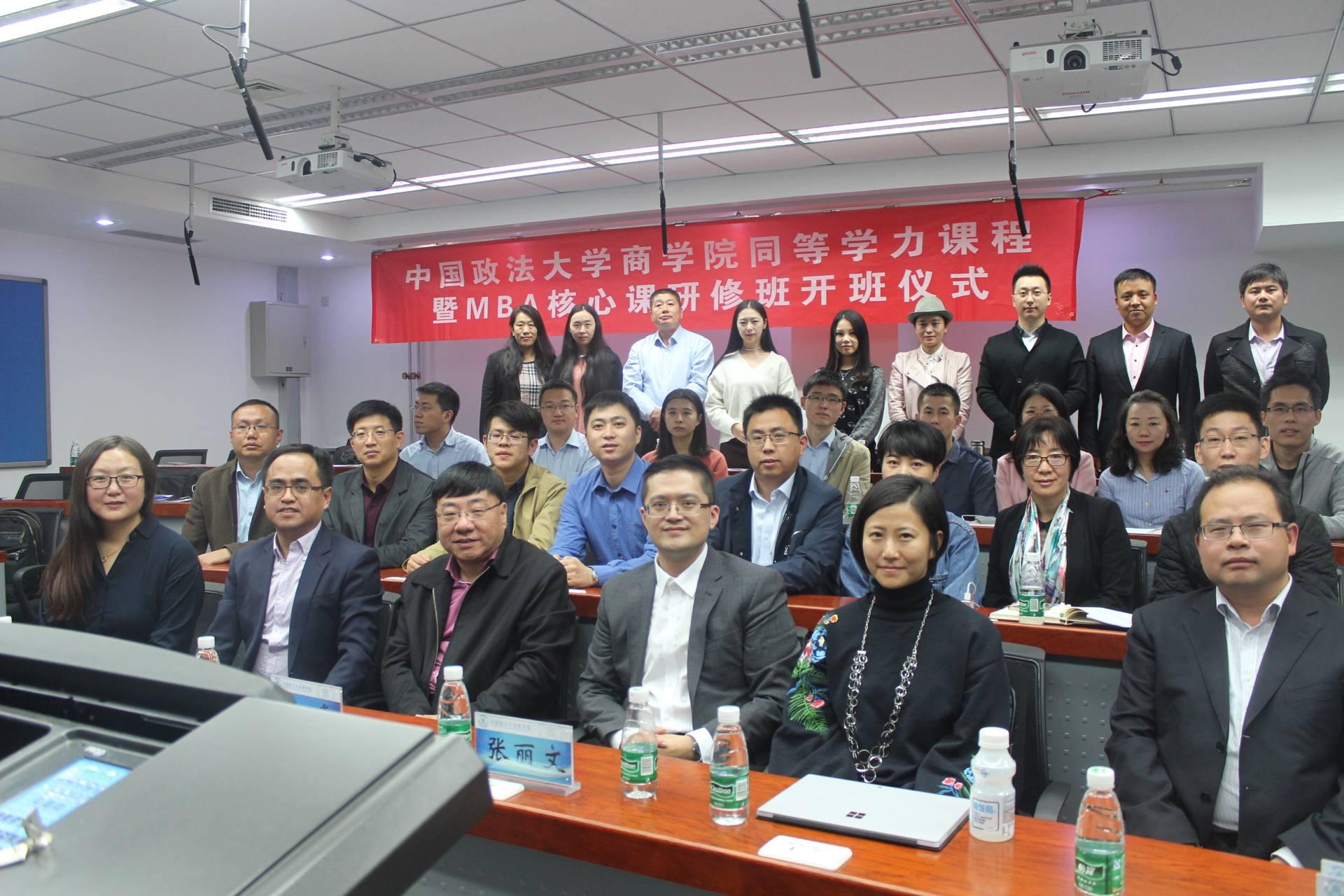 中国政法大学商学院同等学力课程暨MBA核心课程研修班开班仪式