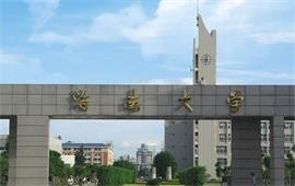 海南大學大門