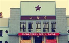 贵州大学建校110周年