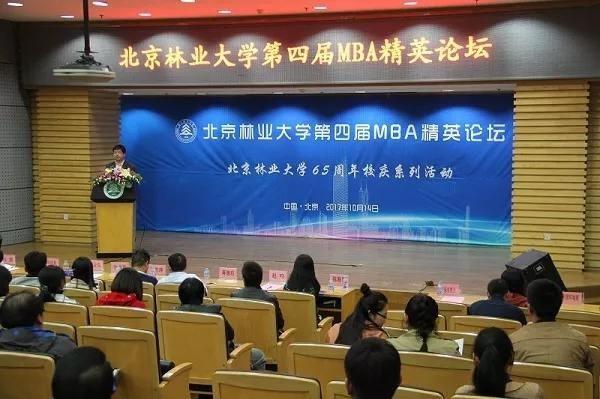 北京林业大学MBA精英论坛图片集锦