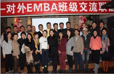 對外經濟貿易大學EMBA聯誼會