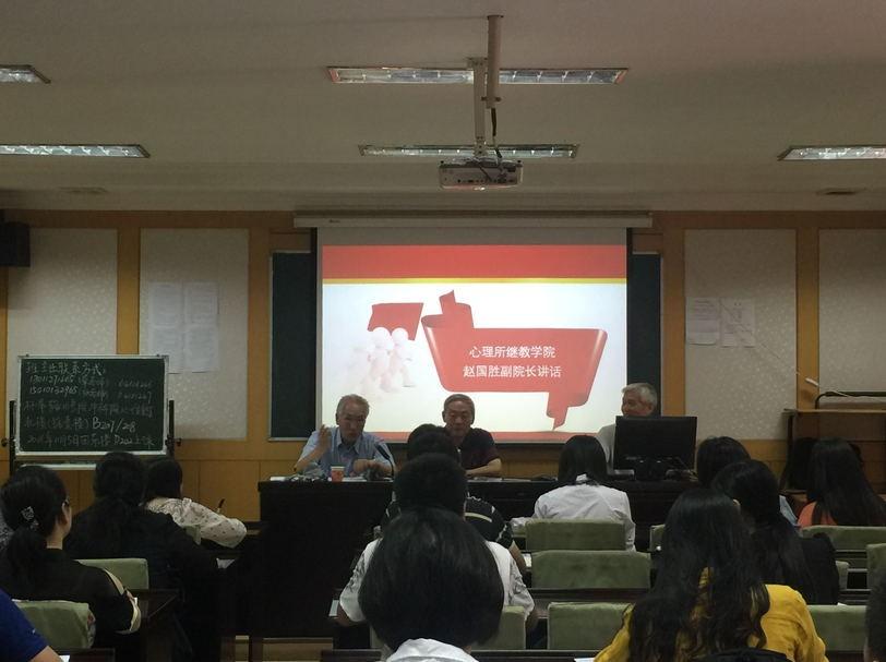中国科学院心理研究所开学典礼