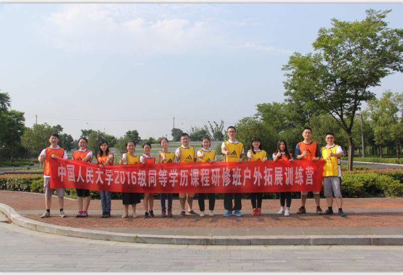 中国人民大学常州班活动图片