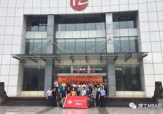 重庆理工大学活动
