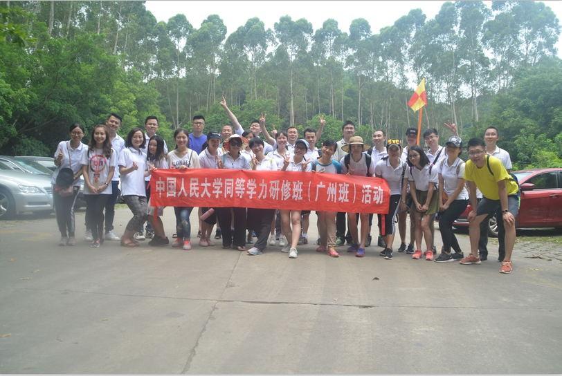 中国人民大学同学学力广州活动图集