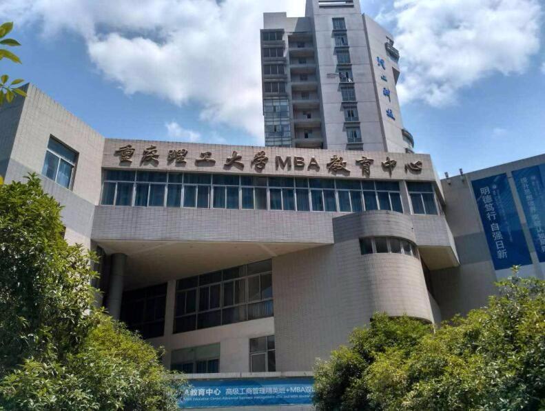 重庆理工大学校园