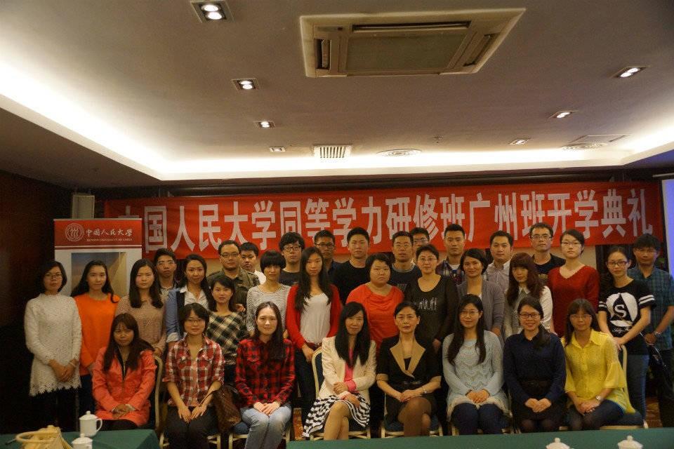 中国人民大学杭州班开学典礼