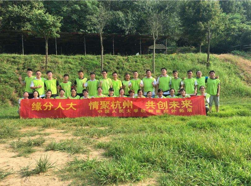 中国人民大学杭州班拓展活动