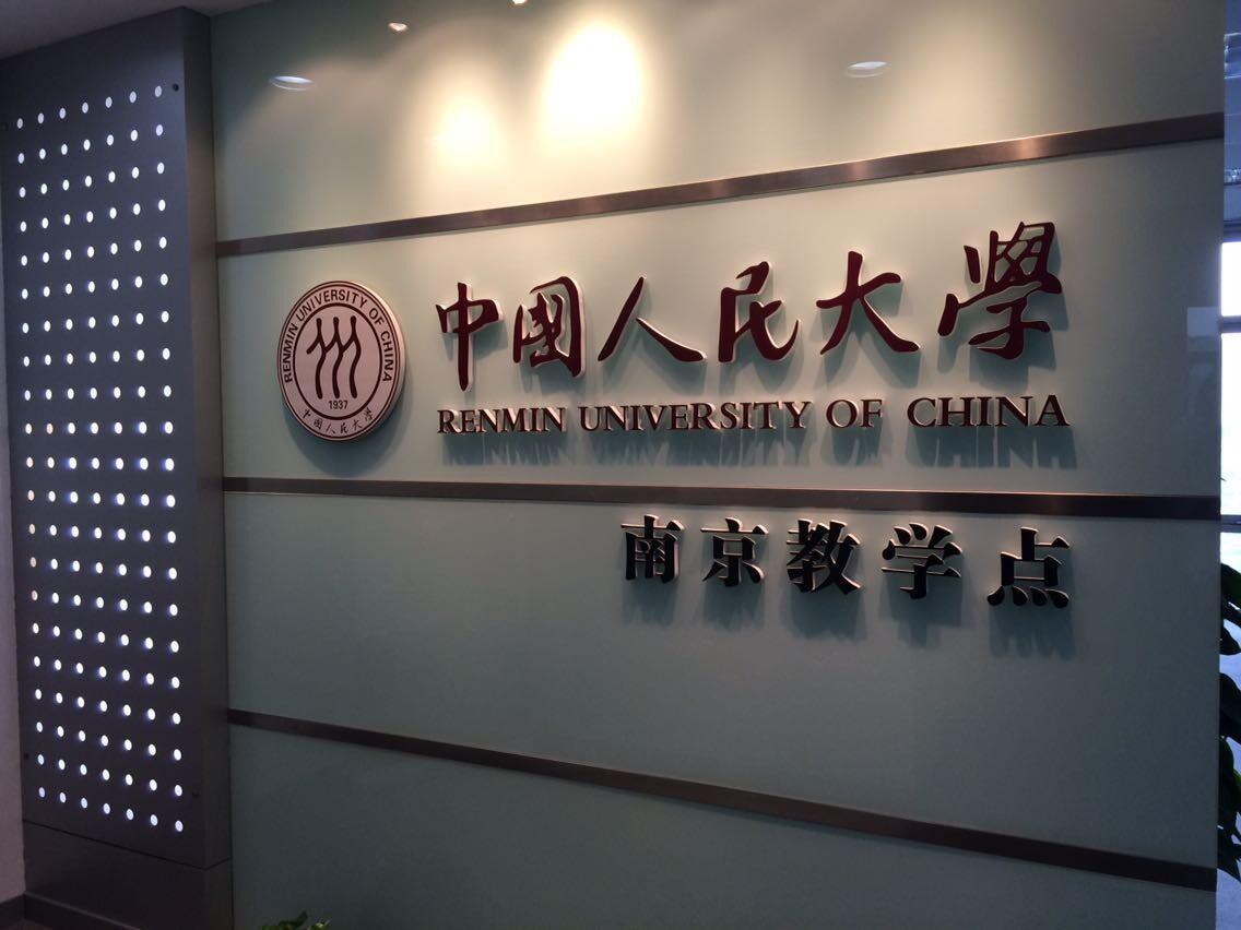 中国人民大学南京教学点