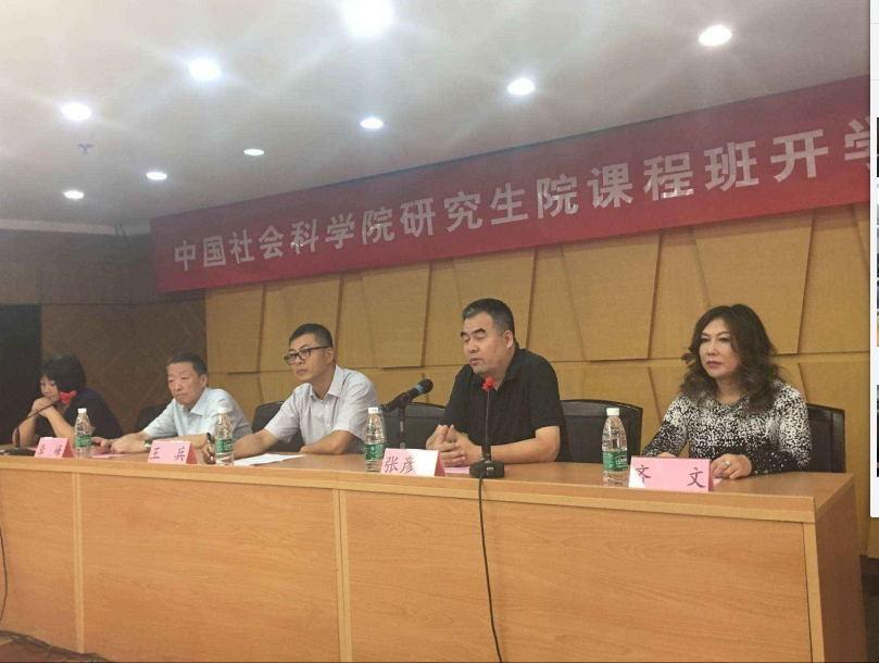 中国社会科学院研究生院开课典礼