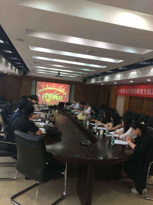中国社会科学院研究生院开学典礼