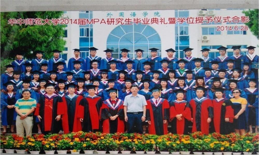 华中师范大学在职研究生合影