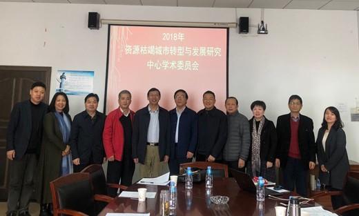 湖北师范大学学术委员会图集