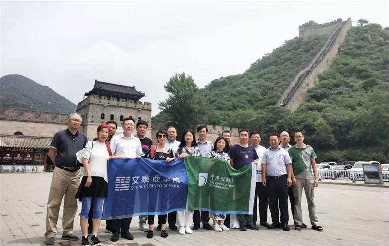 香港公开大学活动图集