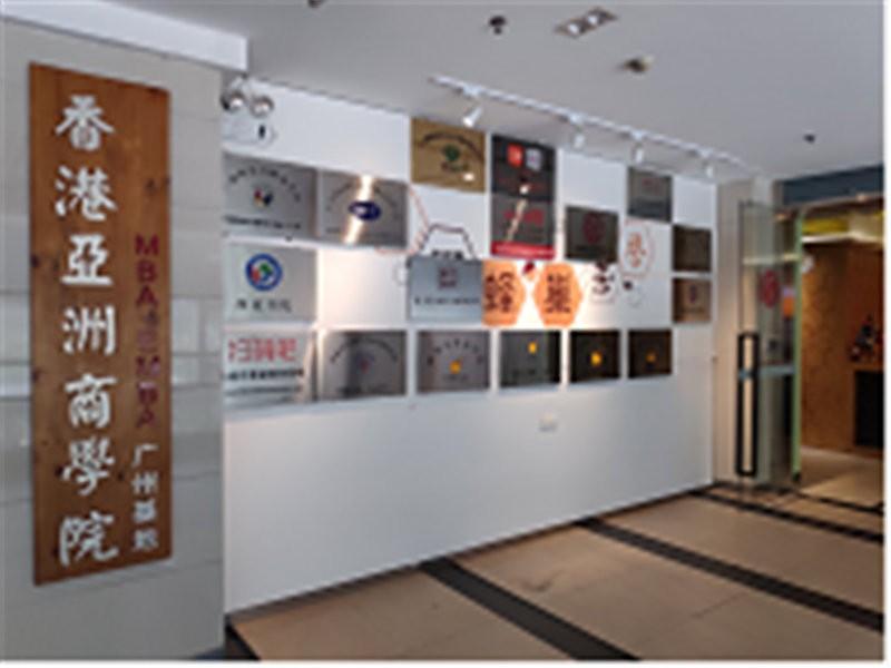 香港亚洲商学院建筑一角图集
