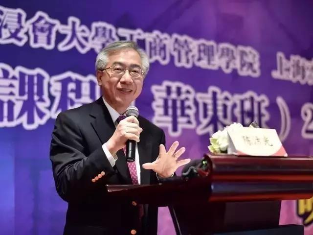 香港浸會大學教師講話圖集