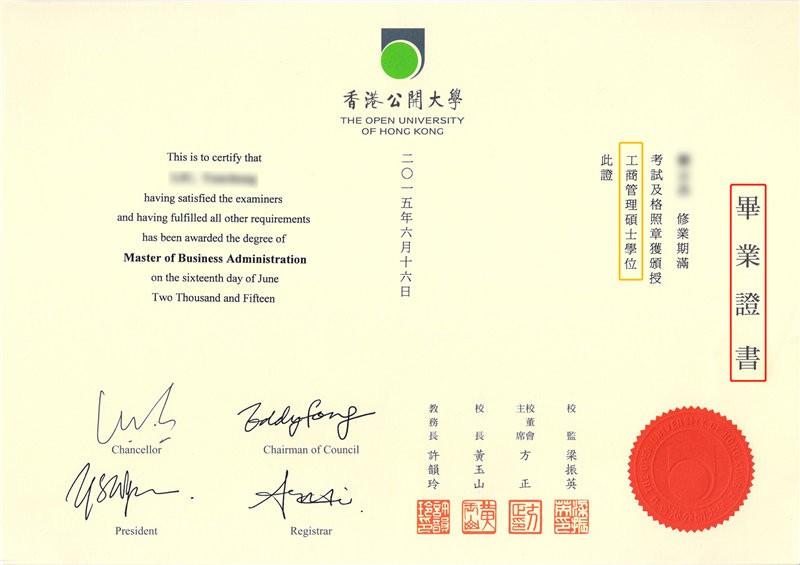 香港公开大学MBA(学历)学位证书样本图集