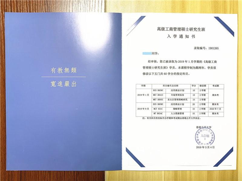 香港公开大学MBA录取通知书样本图集