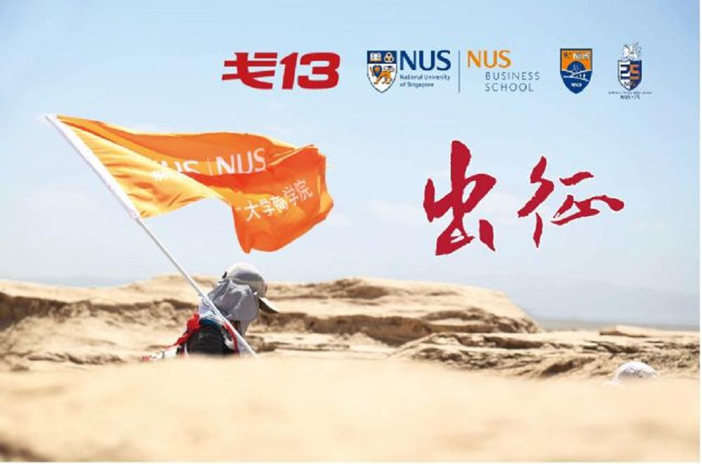 新加坡國立大學戈13團隊出征記圖集